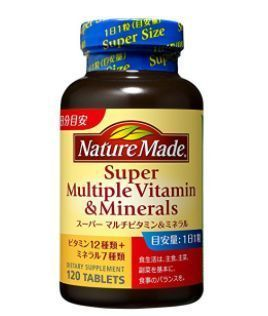 大塚製薬 ネイチャーメイド スーパーマルチビタミン&ミネラル 120粒.JPG